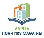 Αντιδημαρχία Κοινωνικής Πολιτικής και Πρόνοιας του Δήμου Λαρισαίων στο πλαίσιο του δικτύου «Λάρισα η πόλη που μαθαίνει»